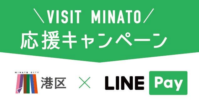 VISIT MINATO応援キャンペーン