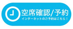 yoyaku_b